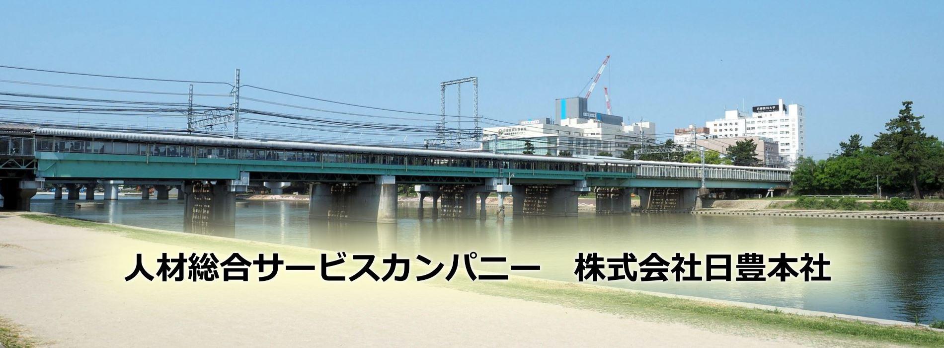 人材総合サービスカンパニー 株式会社日豊本社